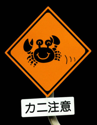 beware-of-smiling-crabs-2-1425314-639x825